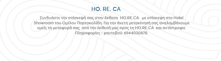 Πρόσκληση Hotel Showroom - Horeca 2019